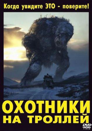 Смотреть фильм Охотники на троллей