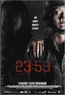 Смотреть фильм 23:59
