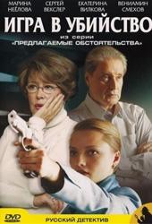 Смотреть фильм Предлагаемые обстоятельства: Игра в убийство