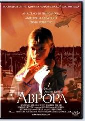 Смотреть фильм Аврора