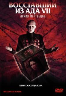 Смотреть фильм Восставший из ада 7: Армия мертвецов