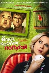 Смотреть фильм Ёлка, кролик, попугай