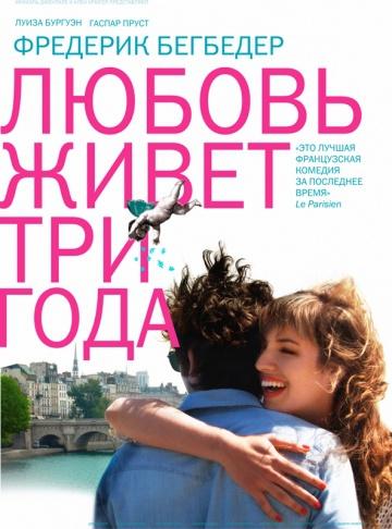 Смотреть фильм Любовь живет три года