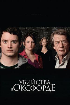 Смотреть фильм Убийства в Оксфорде