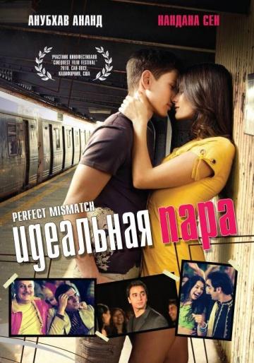 Смотреть фильм Идеальная пара