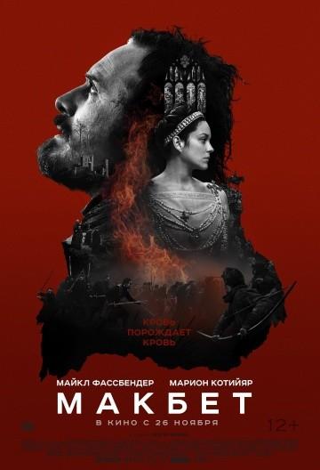 Смотреть фильм Макбет