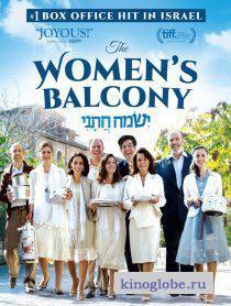 Смотреть фильм Женский балкон