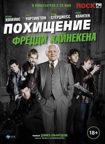 Смотреть фильм Похищение Фредди Хайнекена