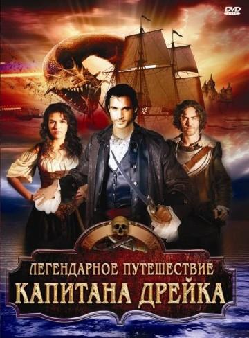 Смотреть фильм Легендарное путешествие капитана Дрэйка