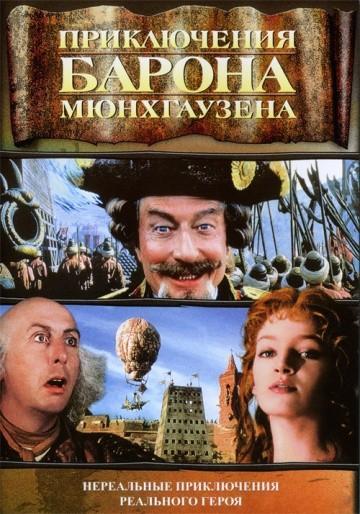 Смотреть фильм Приключения барона Мюнхгаузена