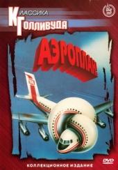 Смотреть фильм Аэроплан!