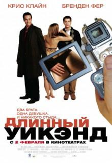 Смотреть фильм Длинный уик-энд