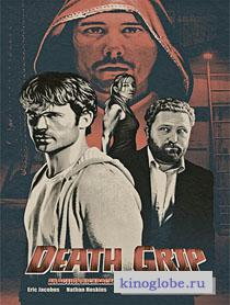 Смотреть фильм Мертвая хватка