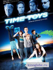 Смотреть фильм Игрушки из будущего