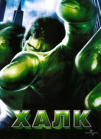 Смотреть фильм Халк 1