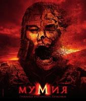 Смотреть фильм Мумия: Гробница Императора Драконов