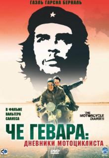 Смотреть фильм Че Гевара: Дневники мотоциклиста