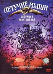 Смотреть фильм Летучие мыши: Операция уничтожения