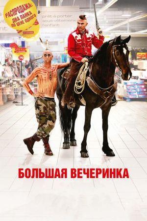 Смотреть фильм Большая вечеринка
