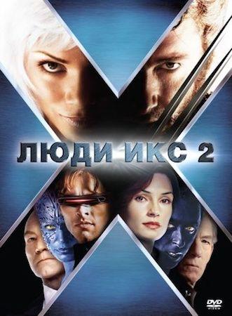 Смотреть фильм Люди Икс 2
