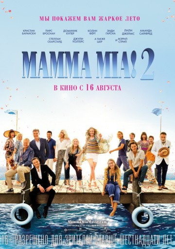 Смотреть фильм Mamma Mia! 2