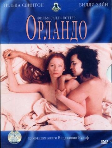 Смотреть фильм Орландо