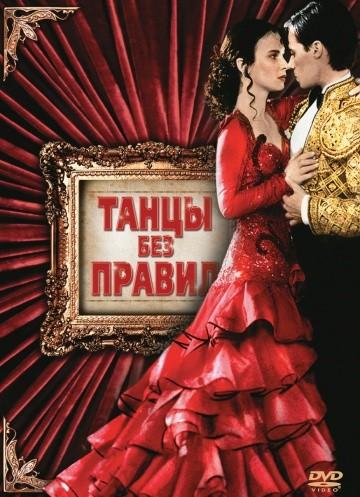 Смотреть фильм Танцы без правил