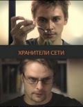 Смотреть фильм Хранители сети