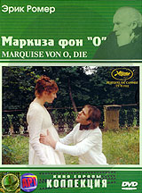 Смотреть фильм Маркиза фон О