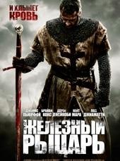 Смотреть фильм Железный рыцарь