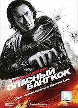 Смотреть фильм Опасный Бангкок