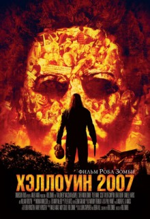 Смотреть фильм Хэллоуин 2007