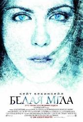 Смотреть фильм Белая мгла