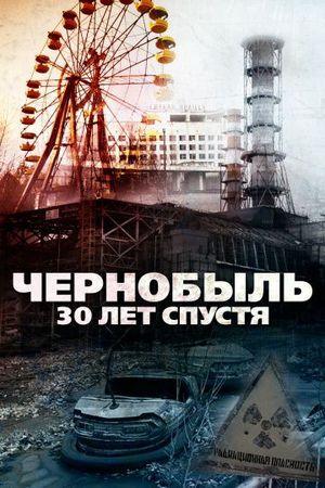 Чернобыль: 30 лет спустя