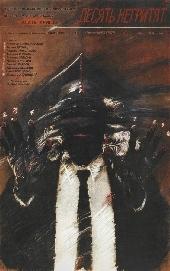 Смотреть фильм Десять негритят