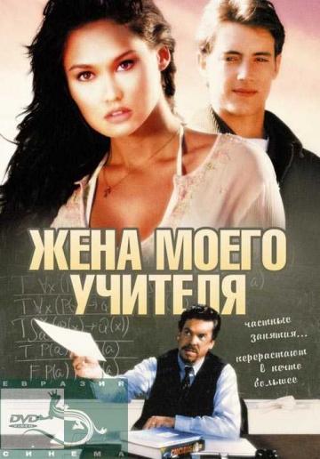 Смотреть фильм Жена моего учителя