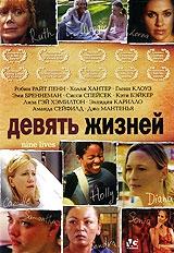 Смотреть фильм Девять жизней