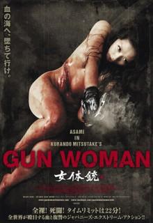 Смотреть фильм Женщина-пистолет