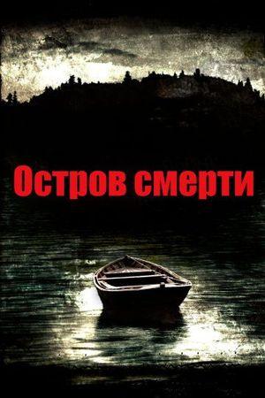Смотреть фильм Остров смерти