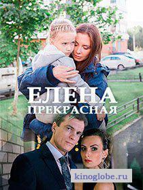 Смотреть фильм Елена Прекрасная