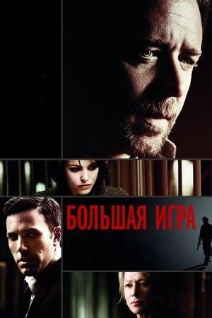 Смотреть фильм Большая игра