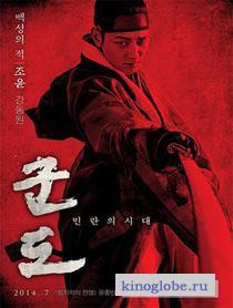Смотреть фильм Кундо: Эпоха угрозы