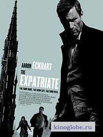 Смотреть фильм Экспат