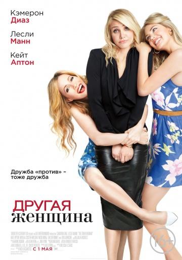 Смотреть фильм Другая женщина
