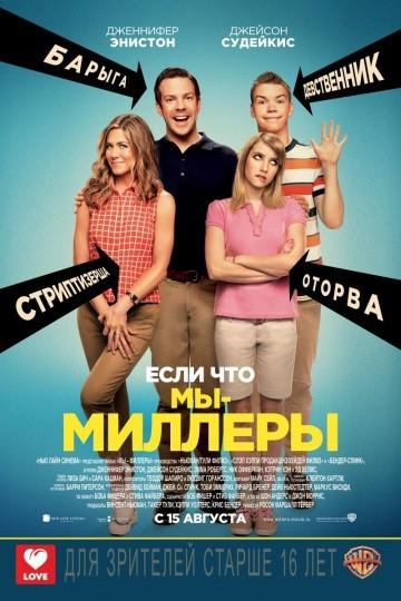 Смотреть фильм Мы – Миллеры