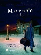 Смотреть фильм Морфий
