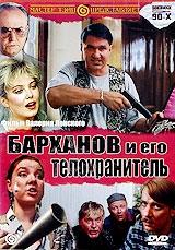 Смотреть фильм Барханов и его телохранитель