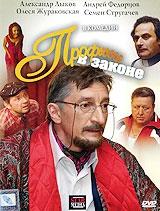 Смотреть фильм Профессор в законе