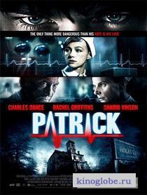 Смотреть фильм Патрик