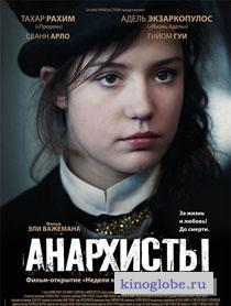 Смотреть фильм Анархисты